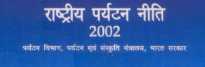 National Tourism Policy 2002