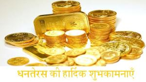Happy Dhanteras
