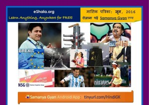 Current Affairs in Hindi Monthly June 2016