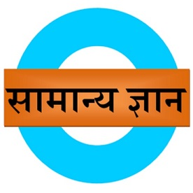 Samanya Gyan App GK in Hindi
