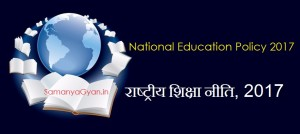 national education policy 2017 राष्‍ट्रीय शिक्षा नीति, 2017