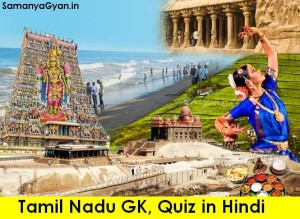 Tamil Nadu GK in Hindi, Tamilnadu Quiz in Hindi