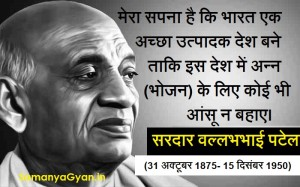 Sardar-Vallabhbhai-Patel-Quotes-in-Hindi