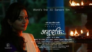 anurakti-first-3d-sanskrit-film